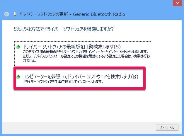 Bluetoothアダプタ設定2